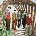 希少品 君のうた 初回限定盤 嵐 CD+DVD - 赤い熊さん 楽天市場店
