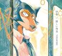 【オリジナルロゴステッカー付】 怪物/優しい彗星 期間生産限定盤 CD+DVD YOASOBI - 赤い熊さん 楽天市場店