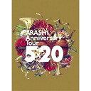 初回仕様 ARASHI Anniversary Tour 5×20 Blu-ray 嵐 通常盤初回プレス仕様