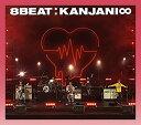 【予約】 8BEAT 初回限定盤 DVD付 CD 関ジャニ∞ アルバム