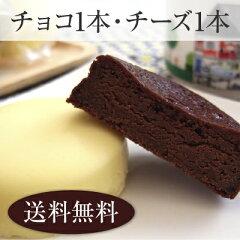 生チョコ風なチョコケーキとチーズケーキを2本セットで販売開始。冷凍便配送。同梱できる商品は...