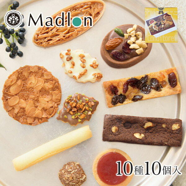 エル・マドロンコンディトライ小箱クッキー詰め合わせ10種類10個入|お菓子ギフトおしゃれかわいい景品個包装日持ちするスイーツプチ
