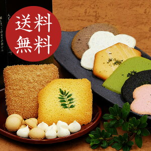 【和風クッキー】【送料込】ちをり・月の精3号クッキー詰め合わせ