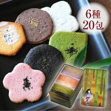 ご挨拶に・お土産に【和風クッキー】【お土産マップ神奈川】ちをり・月の精1号