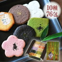 ご挨拶に・お土産に【和風クッキー】【お土産マップ神奈川】ちをり・月の精4号クッキー詰め合わせ