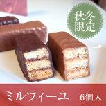 サクサク大好き!【チョコレート】ミルフィーユショコラ500