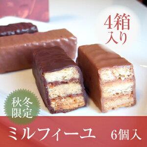 チョコレート好きにはたまらない。サクサックとした食感が病み付きに!ミルフィーユショコラ6本...