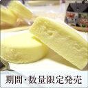 白くてふわっとしたチーズケーキうさぎのほっぺ ベイクドフレッシュ チーズ8個 食べきりサイズのチーズケーキ◆冷凍便配送