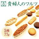 【クッキー詰め合わせ】カリンブルーメ 貴婦人のワルツ 1号