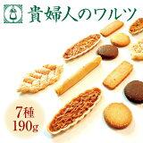 カリンブルーメ 貴婦人のワルツ2号 クッキー 詰め合わせ 7種類 23個入り 個包装込み 1缶