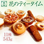【クッキー詰め合わせ】カリンブルーメ花のティータイム6号