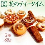 【クッキー詰め合わせ】カリンブルーメ花のティータイム1号