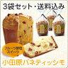 小田原パネティッシモ クラシック 3袋セット【パン】【湘南ゴールド】【パネトーネ】一部地域(九州・北海道・沖縄・一部離島)のお客様には、別途送料として600円をを頂いております。