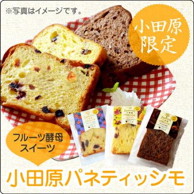 小田原パネティッシモスライス