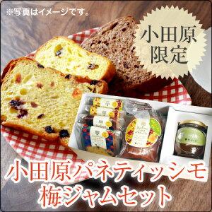 今注目の新スイーツ フルーツ酵母「小田原パネティッシモ」と無添加・無着色の梅ジャムセット。...