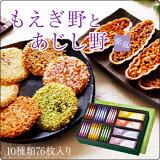 ちぼりチボン もえぎ野とあじし野 紫苑(しおん) クッキー 詰め合わせ 10種類 76枚入り 1箱
