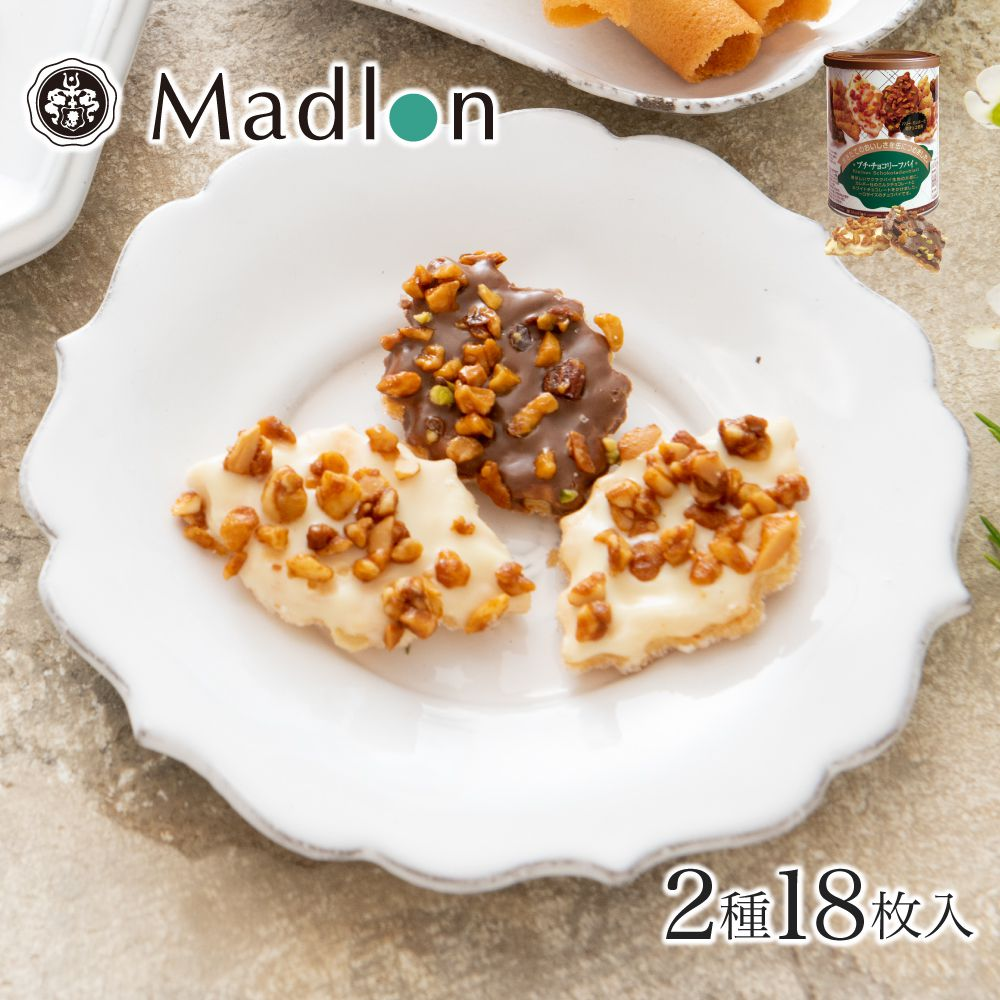プチ チョコリーフパイ 2種類18枚入 エル・マドロン | 焼き菓子 退職 プチギフト お菓子 500円 チョコレート 詰め合わせ お返し お礼 手土産 個包装