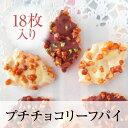 エル・マドロン エル・マドロン社のプチチョコリーフパイ クッキー 2種類 18枚入り 1缶
