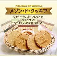 【クッキー】メゾン・ド・クッキア5 (20枚入り)