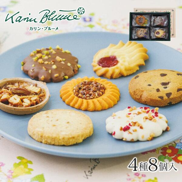 カリン・ブルーメ花のガーデンカフェHC1クッキー詰め合わせ4種類8個入|お菓子のしギフトおしゃれ缶かわいい景品個包装プチギフト5