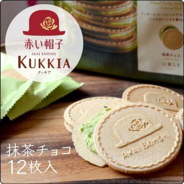 【赤い帽子】【クッキー】クッキア抹茶チョコ12枚入り