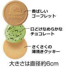 【クッキー】メゾン・ド・クッキア抹茶チョコサンド12枚入り