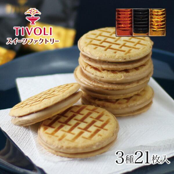 TIVOLIセレクショントリオ21 お菓子詰め合わせギフトおしゃれかわいい景品個包装プチギフトクッキーキャラメルサンドお祝いお礼
