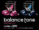 【メーカー公式】Blance Tone バランストーン 履くだけ美脚・O脚補正【1209fs-b】