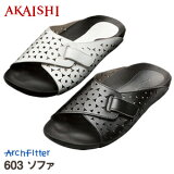 【AKAISHI公式通販│】アーチフィッター603ソファやみつき続出の室內履き!ソフトな足裏マッサージ刺激!
