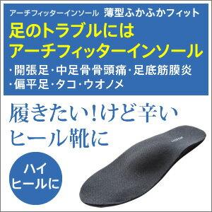 【AKAISHI公式通販】アーチフィッターインソール足裏ふかふかフィット(薄型)