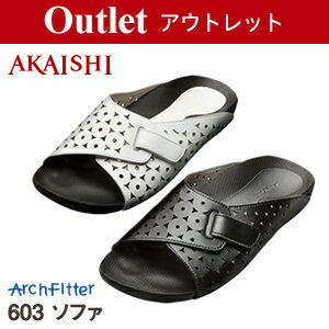 【アウトレット】【返品不可】【AKAISHI公式通販】アーチフィッター603ソファやみつき続出の室内履き!ソフトな足裏マッサージ刺激!