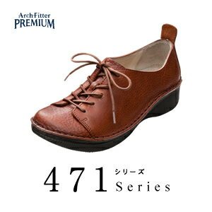 【AKAISHI公式通販│送料無料】アーチフィッター471レースアップオーソペディック★素材・手作り・機能すべてにこだわったシューズ!最も履きやすく、歩きやすく、疲れにくいコンフォートシューズ!