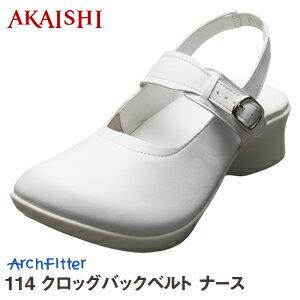 【AKAISHI公式通販】アーチフィッター114クロッグバックベルトナース当店人気NO,1クロッグシリーズからバックベルト付の全面ナース仕様クロッグが登場!オフィスにもぴったり♪