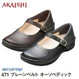 【AKAISHI公式通販】アーチフィッター471プレーンベルトオーソペディック素材・手作り・機能すべてにこだわったシューズ!最も履きやすく、歩きやすく、疲れにくいコンフォートシューズ!