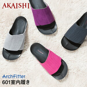 【AKAISHI公式通販】アーチフィッター601室内履きやみつき続出の室内履き!強めの足裏マッサージ刺激!【P06Dec14】