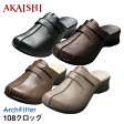 【AKAISHI公式通販】アーチフィッター108クロッグ当店人気NO,1!!低反発のふわとろインソールがやみつきに!オフィスにもぴったり♪【P06Dec14】