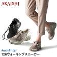 【新商品】【AKAISHI公式通販】アーチフィッター126ウォーキングスニーカー外反母趾でも痛くない、スイスイ歩けるカジュアルスニーカー。母の日の贈り物にも♪
