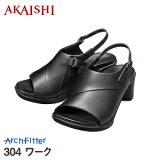 【AKAISHI公式通販】アーチフィッター304ワークお仕事の動きを考慮してつくられたサンダル!動きやすくて疲れにくい!