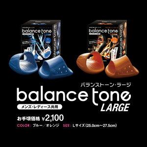 【メーカー公式】美脚・O脚補正【メーカー公式】Blance Tone LARGE バランストーンラージ 美...