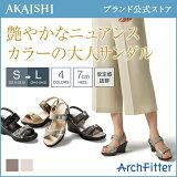 【送料無料】【新商品】【AKAISHI公式通販】アーチフィッター112ダブルベルト7cmヒールでもローヒールと同じ履き心地!3つのベルトで調節自由自在!