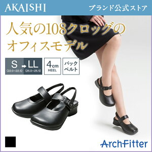 【AKAISHI公式通販】アーチフィッター114クロッグバックベルトスムース当店人気NO,1クロッグシリーズからバックベルト付が登場!オフィスにもぴったり♪【P06Dec14】