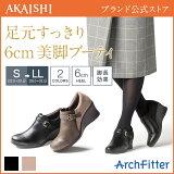 【新商品】【AKAISHI公式通販】アーチフィッター116ブーティコンビ痛くならない、靴擦れしないブーティ甲ベルトであなただけのフィット感に調節可能♪【P06Dec14】