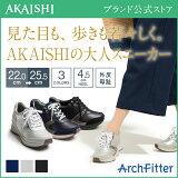 【送料無料】【早得P3倍】母の日【新商品】【AKAISHI公式通販】アーチフィッター126ウォーキングスニーカーコンビ外反母趾でも痛くない、スイスイ歩けるカジュアルスニーカー