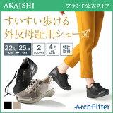 【送料無料】【新商品】【AKAISHI公式通販】アーチフィッター126ウォーキングスニーカー外反母趾でも痛くない、スイスイ歩けるカジュアルスニーカー