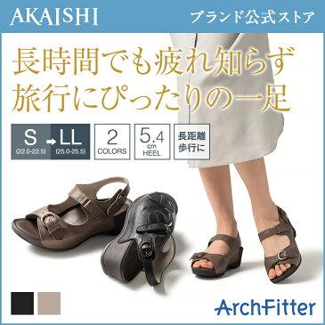 【新商品】【AKAISHI公式通販】アーチフィッター127レザーサンダルスイスイ歩けて長時間でも足腰疲れ知らず。旅行にぴったりの一足
