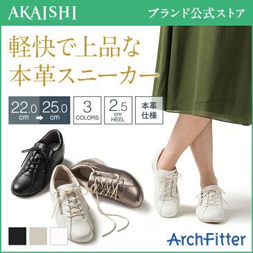 【送料無料】【新商品】【AKAISHI公式通販】アーチフィッター132フラットレザースニーカー軽くて柔らかい、大人の本革スニーカー通気性バツグンで靴内快適♪