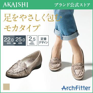 【AKAISHI公式通販】アーチフィッター132フラットモカ吸い付くようなフィット感!フラットパンプスが苦手な方に履いてほしい一足!