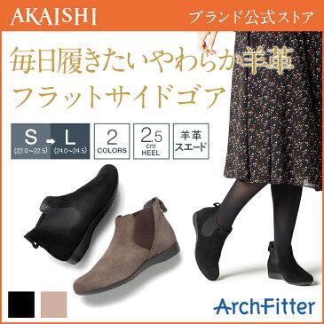 【送料無料】【新商品】【AKAISHI公式通販】アーチフィッター132サイドゴアスエード秋冬カジュアルをラクに可愛く。ぺたんこなのにやわらかクッションで足裏が痛くない!