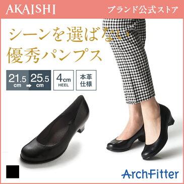【送料無料】【AKAISHI公式通販】アーチフィッター133パンプス外反母趾でも痛くならないフォーマルパンプスからプレーンタイプ新登場!オフィスにもぴったり♪