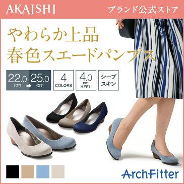 【送料無料】【新商品】【AKAISHI公式通販】アーチフィッター134ウェッジパンプススエード外反母趾でも安心フィット。上品なスエードパンプスから新色登場♪